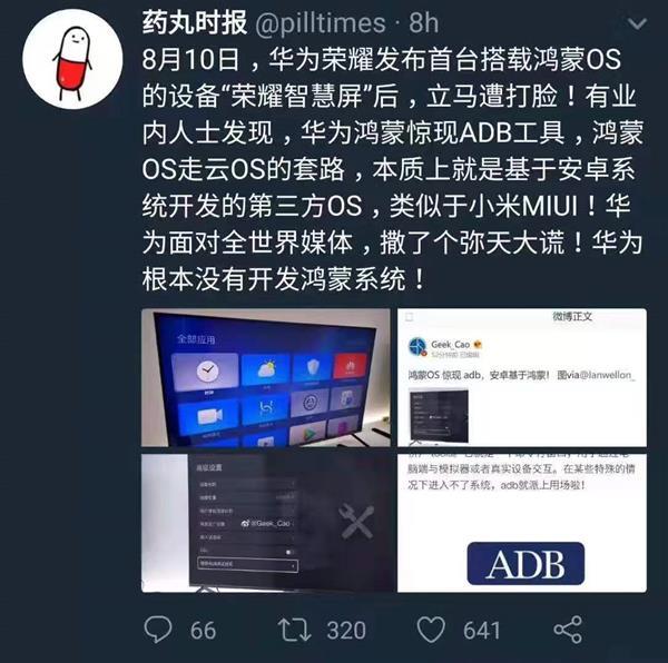 华为鸿蒙系统惊现ADB模式 兼容安卓还是抄袭安卓? 热点资讯 第1张
