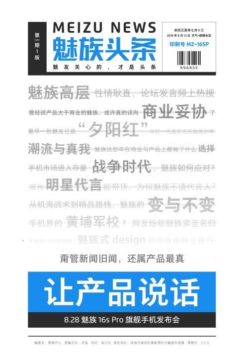 """""""魅族头条"""" 魅族旗舰手机16s Pro 8月28日发布 热点资讯 第1张"""