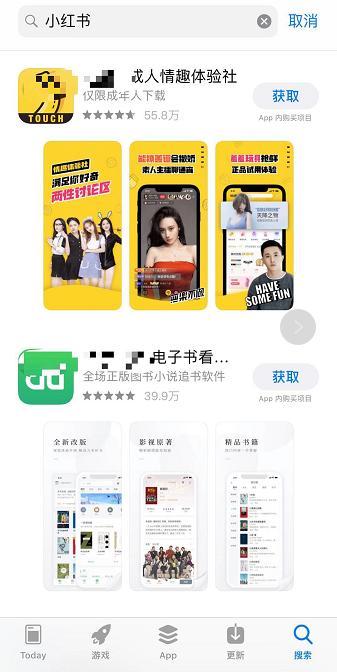 小红书在苹果App Store下架:全面排查、整改 热点资讯 第1张