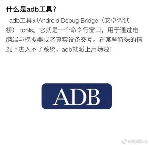 华为鸿蒙系统惊现ADB模式 兼容安卓还是抄袭安卓? 热点资讯 第4张