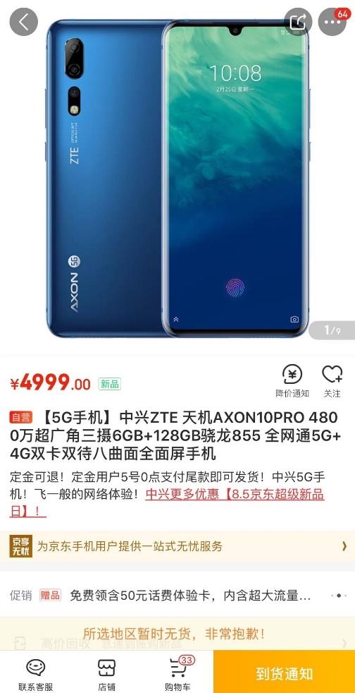 中兴天机Axon 10 Pro 5G版 京东开启首销 热点资讯 第1张