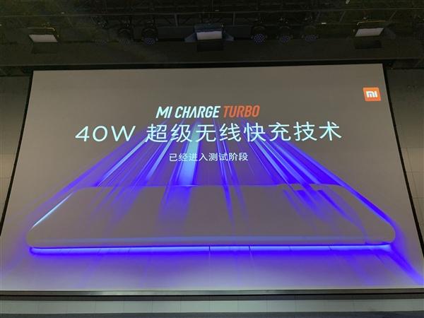 小米研发40W超级无线快充技术,最高功率提升33% 热点资讯 第1张