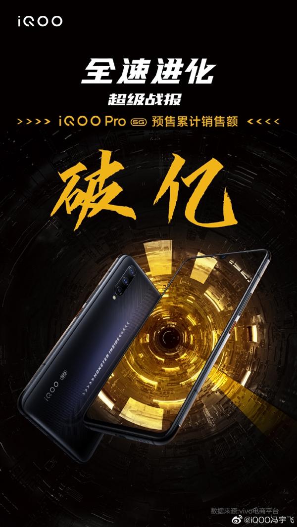 iQOO Pro 5G版今日开卖:3798元起 热点资讯 第1张