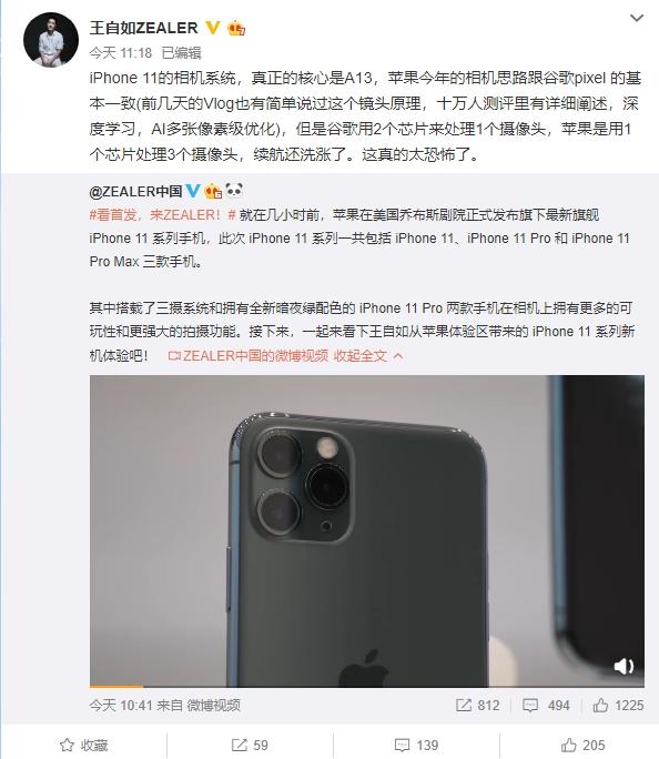 王自如上手iPhone 11 Pro:玻璃一体性非常好 热点资讯 第1张