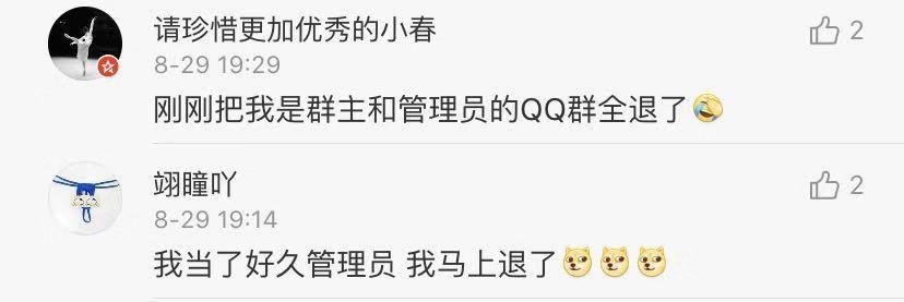 网民在QQ群发淫秽视频 管理员全被判刑 热点资讯 第4张