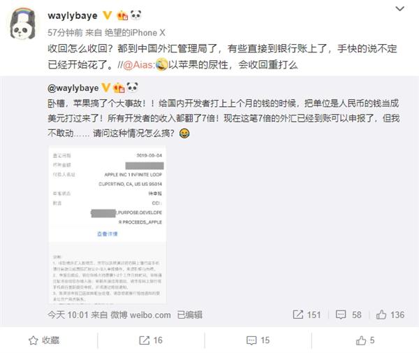 苹果把美元当成了人民币,中国开发者收入翻了7倍 热点资讯 第1张