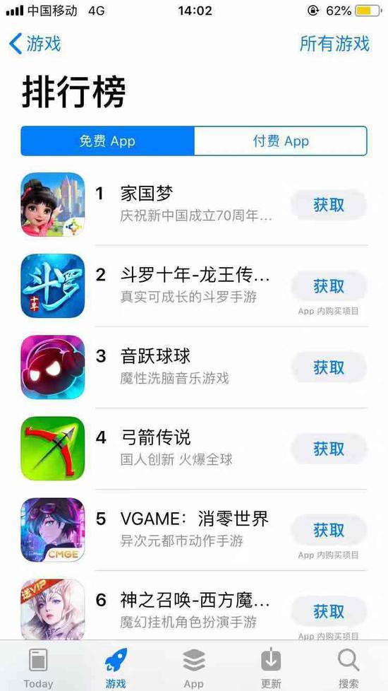 国庆主题手游「家国梦」App Store免费排行榜第一 热点资讯 第2张