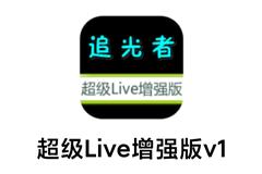 追光者 LIVE 增强版 10.10 - 可看港澳台的全球TV,永久免费/超清