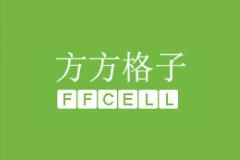 方方格子 FFCell 3.6.6 - 超实用Excel工具箱,办公一族必备(支持Office2019)