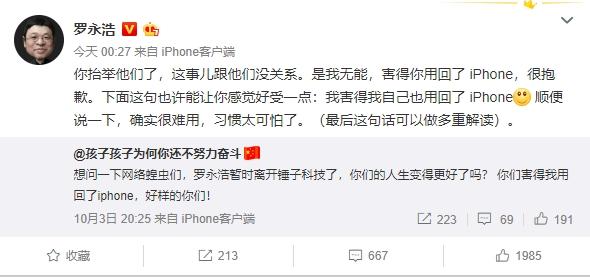 罗永浩自曝用回iPhone:确实难用 是我无能 热点资讯 第1张